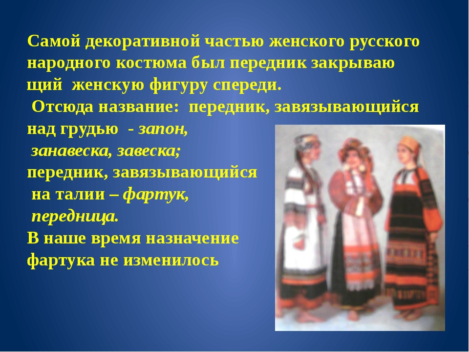 Самой декоративной частью женского русского народного костюма был передник з...
