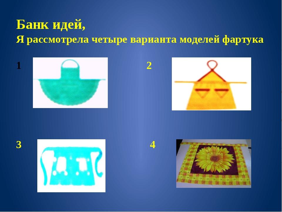 Банк идей, Я рассмотрела четыре варианта моделей фартука 2 3 4