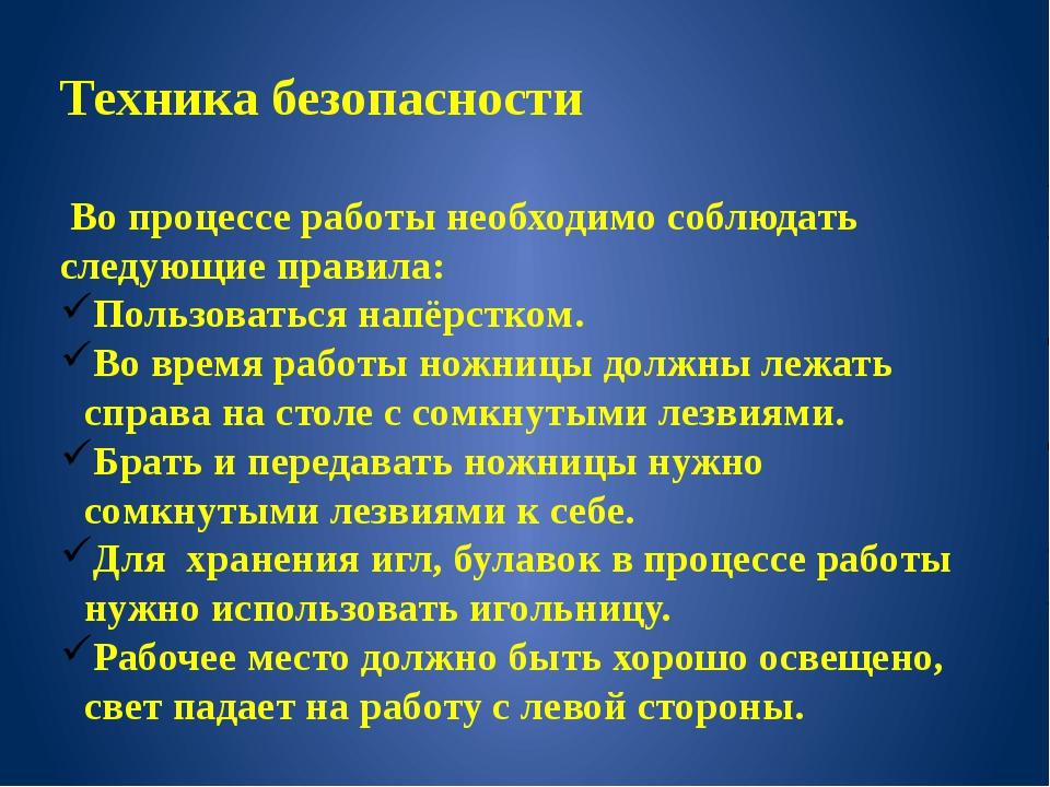 Техника безопасности Во процессе работы необходимо соблюдать следующие правил...
