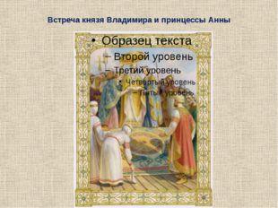 Встреча князя Владимира и принцессы Анны