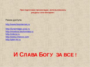 При подготовке презентации использовались ресурсы сети Интернет:  Режим дост