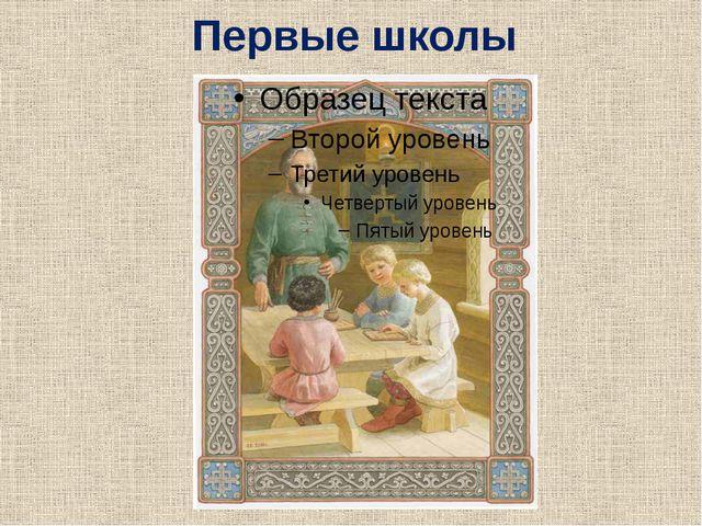 Первые школы