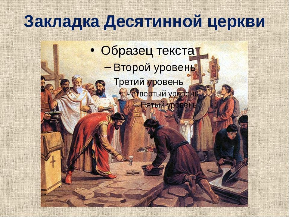 Закладка Десятинной церкви