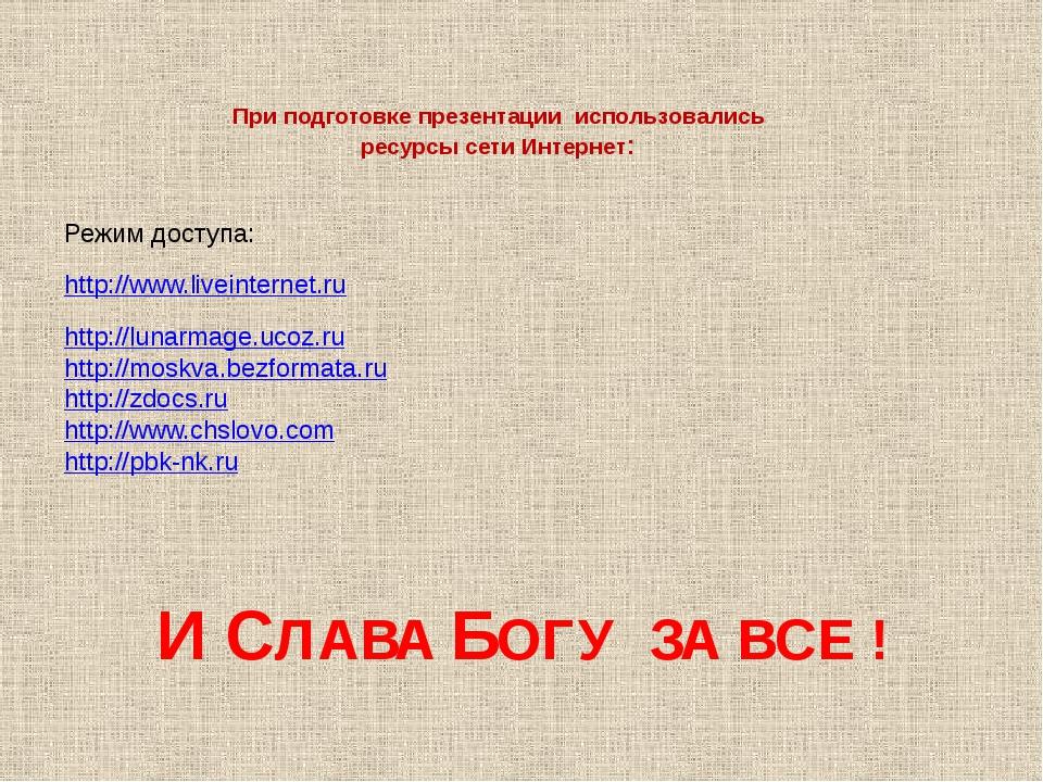 При подготовке презентации использовались ресурсы сети Интернет:  Режим дост...