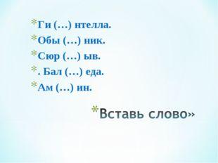 Ги (…) нтелла. Обы (…) ник. Сюр (…) ыв. . Бал (…) еда. Ам (…) ин.