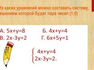 Из каких уравнений можно составить систему, решением которой будет пара чисе