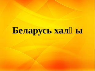 Беларусь халқы
