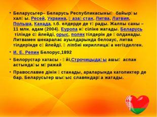 Беларусьтер– Беларусь Республикасының байырғы халқы.Ресей,Украина,Қазақста
