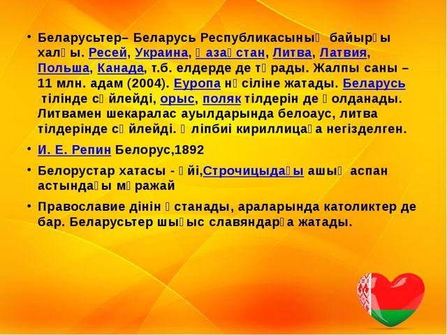 Беларусьтер– Беларусь Республикасының байырғы халқы.Ресей,Украина,Қазақста...