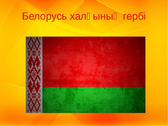 Белорусь халқының гербі
