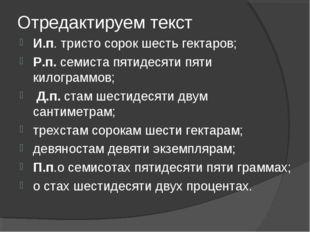 Отредактируем текст И.п. тристо сорок шесть гектаров; Р.п. семиста пятидесяти
