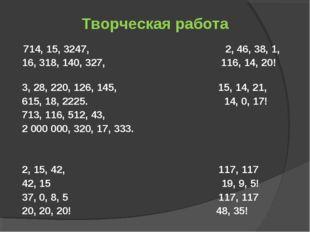 Творческая работа 714, 15, 3247, 2, 46, 38, 1, 16, 318, 140, 327, 116, 14, 20