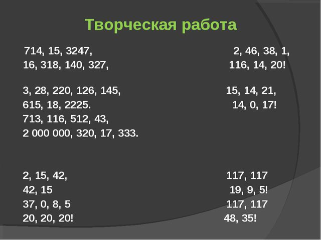 Творческая работа 714, 15, 3247, 2, 46, 38, 1, 16, 318, 140, 327, 116, 14, 20...
