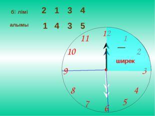 бөлімі 2 3 1 алымы 5 4 3 4 1 ширек 1 2 9 6 12 11 10 8 7 4 5 3