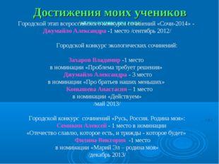Достижения моих учеников /за последние два года/ Городской этап всероссийско
