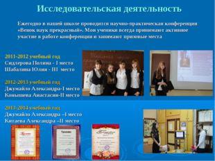 Исследовательская деятельность Ежегодно в нашей школе проводится научно-практ