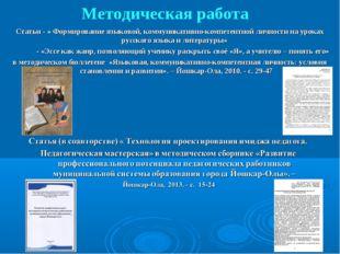 Методическая работа Статьи - « Формирование языковой, коммуникативно-компетен
