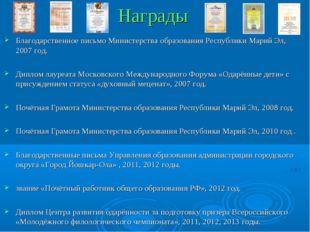 Награды Благодарственное письмо Министерства образования Республики Марий Эл,