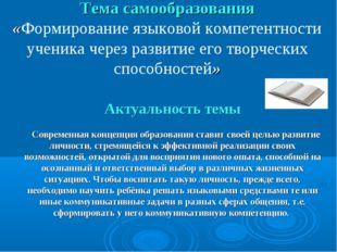 Тема самообразования «Формирование языковой компетентности ученика через разв