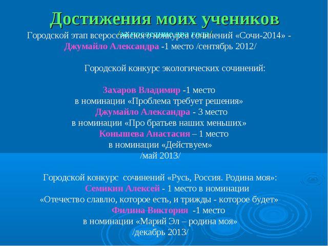 Достижения моих учеников /за последние два года/ Городской этап всероссийско...