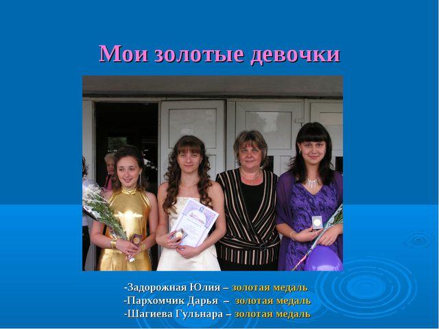 Мои золотые девочки -Задорожная Юлия – золотая медаль -Пархомчик Дарья – зол...