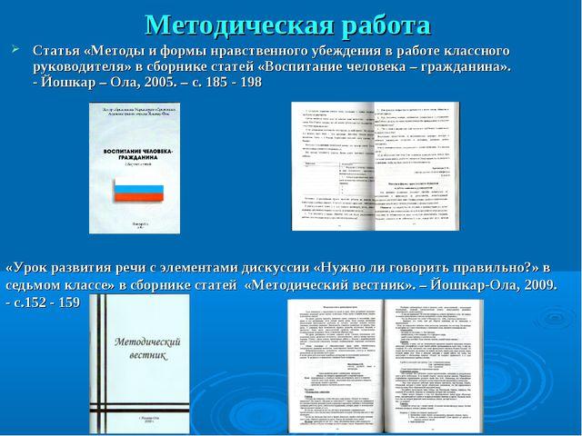 Методическая работа Статья «Методы и формы нравственного убеждения в работе к...
