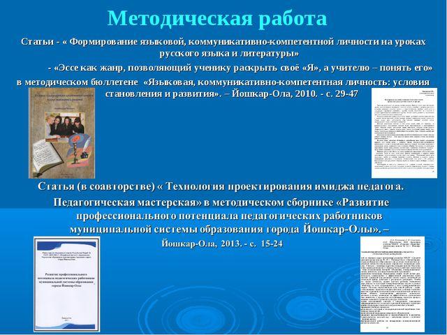 Методическая работа Статьи - « Формирование языковой, коммуникативно-компетен...