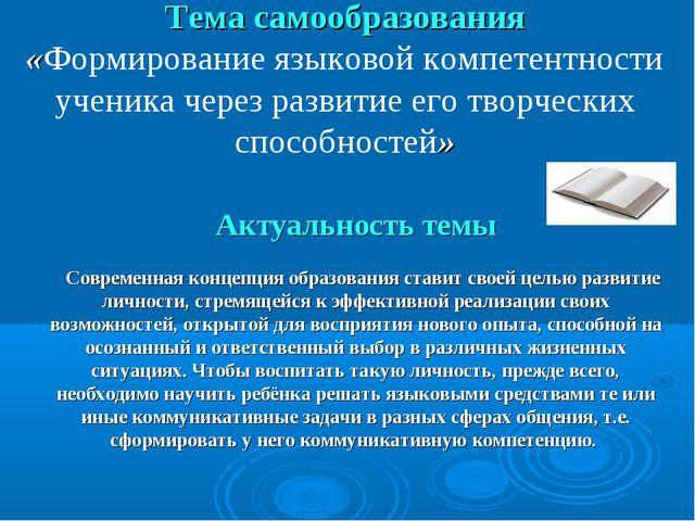 Тема самообразования «Формирование языковой компетентности ученика через разв...