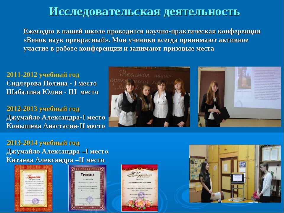 Исследовательская деятельность Ежегодно в нашей школе проводится научно-практ...