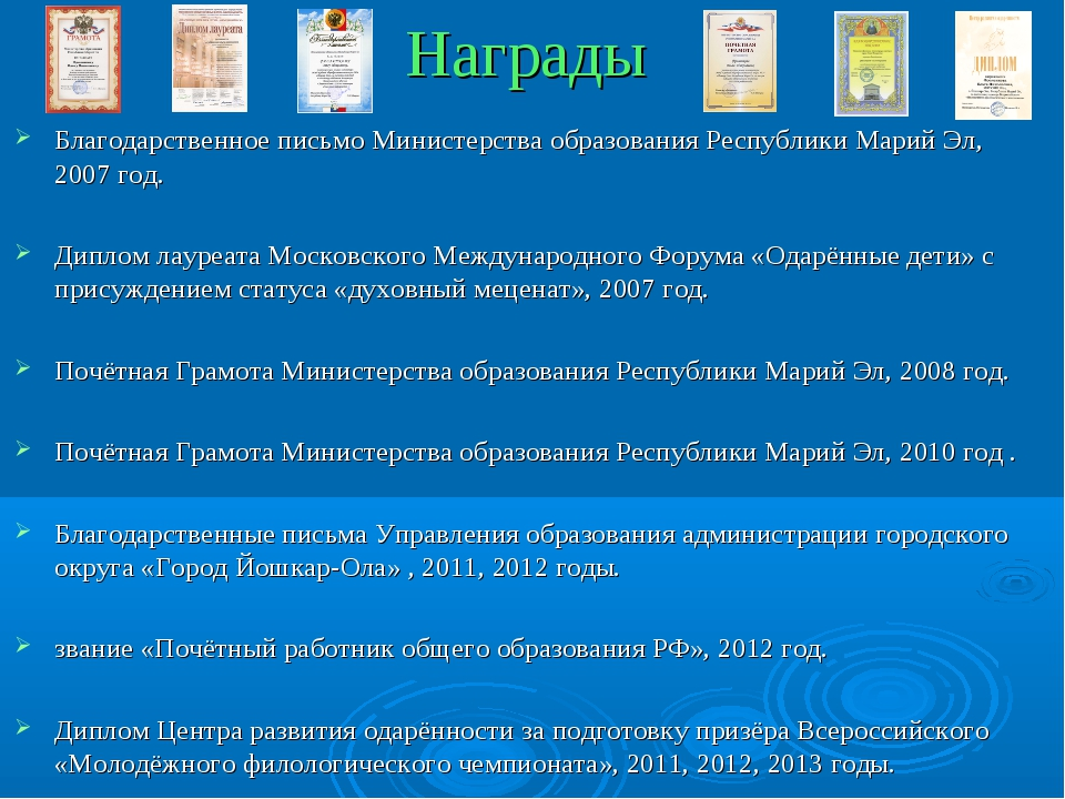Награды Благодарственное письмо Министерства образования Республики Марий Эл,...
