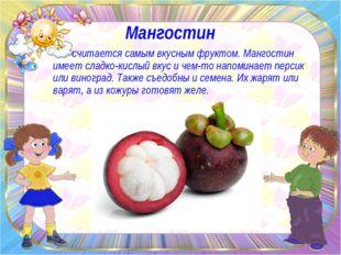 Мангостин считается самым вкусным фруктом. Мангостин имеет сладко-кислый вкус