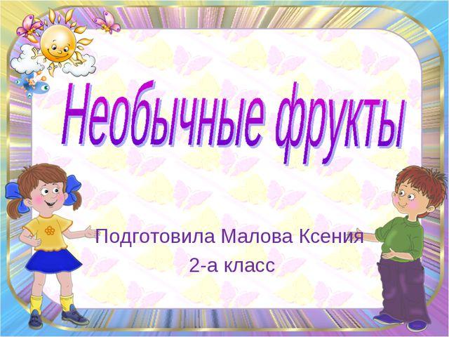 Подготовила Малова Ксения 2-а класс