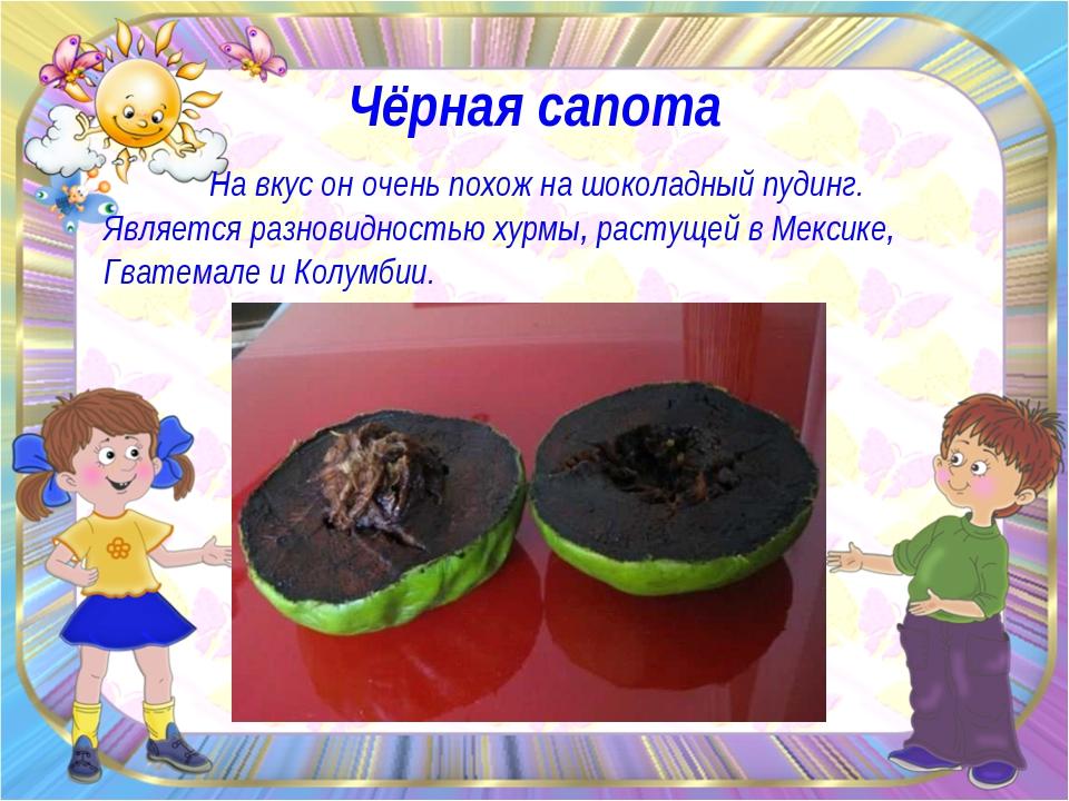 Чёрная сапота На вкус он очень похож на шоколадный пудинг. Является разновидн...