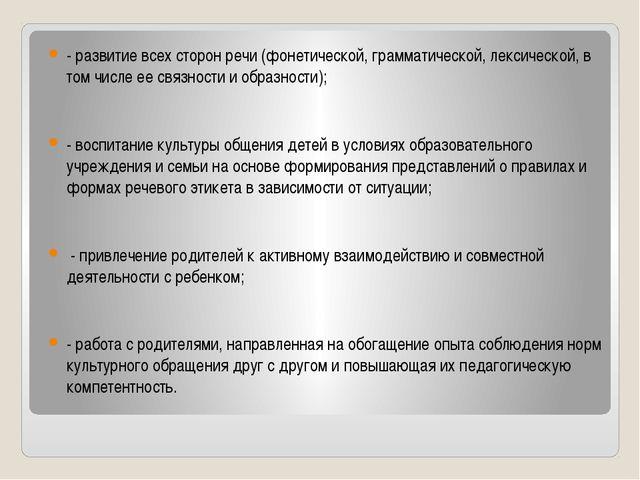 - развитие всех сторон речи (фонетической, грамматической, лексической, в том...