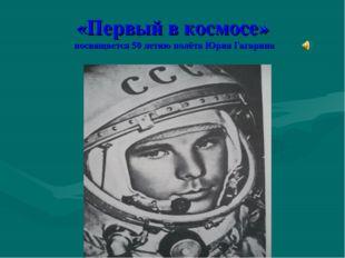 «Первый в космосе» посвящается 50 летию полёта Юрия Гагарина