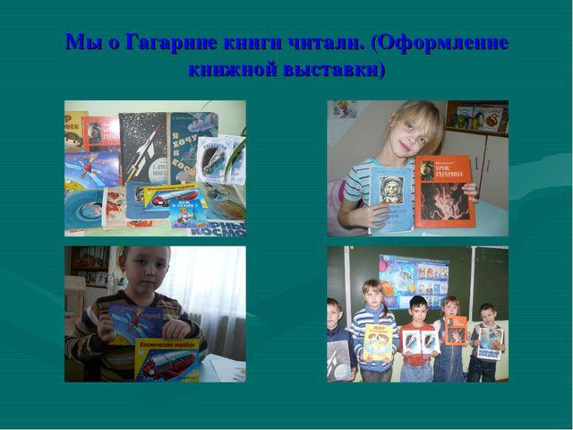 Мы о Гагарине книги читали. (Оформление книжной выставки)