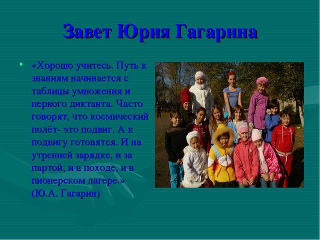 Завет Юрия Гагарина «Хорошо учитесь. Путь к знаниям начинается с таблицы умно...