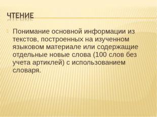 Понимание основной информации из текстов, построенных на изученном языковом м