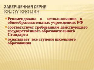 Рекомендована к использованию в общеобразовательных учреждениях РФ соответств