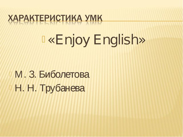 «Enjoy English» М. З. Биболетова Н. Н. Трубанева