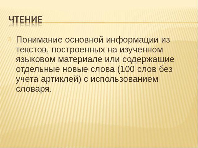 Понимание основной информации из текстов, построенных на изученном языковом м...