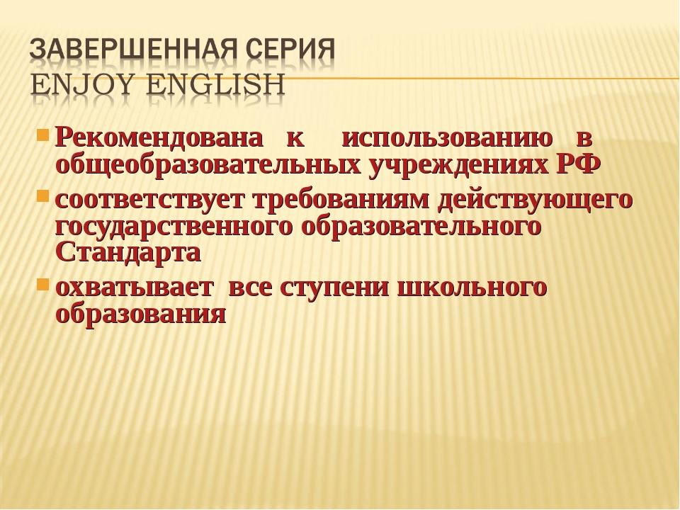 Рекомендована к использованию в общеобразовательных учреждениях РФ соответств...