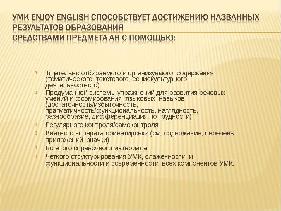 Тщательно отбираемого и организуемого содержания (тематического, текстового,...