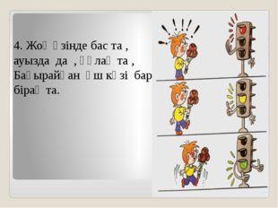 4. Жоқ өзінде бас та , ауызда да , құлақ та , Бақырайған үш көзі бар біра