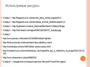 Используемые ресурсы Слайд 2 - http://ilogoped.ucoz.ru/index/kto_takoj_uchite