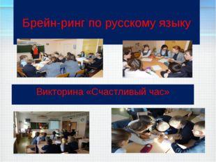 Брейн-ринг по русскому языку Викторина «Счастливый час»