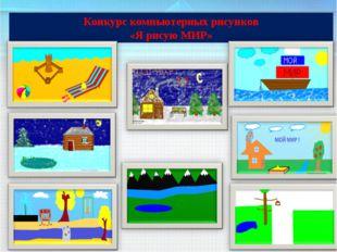 Конкурс компьютерных рисунков «Я рисую МИР»