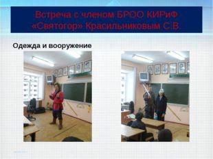 Одежда и вооружение Встреча с членом БРОО КИРиФ «Святогор» Красильниковым С.В.