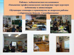 Работа с педагогическим коллективом Повышение профессионального мастерства ч