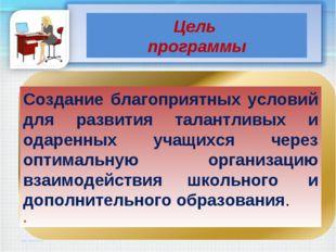 Цель программы Создание благоприятных условий для развития талантливых и одар
